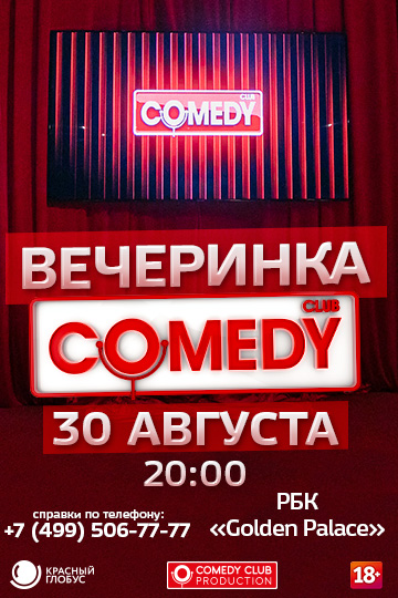 Вечеринка COMEDY CLUB в Golden Palace